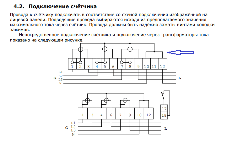 Схема подключения электросчетчик типа MTX3